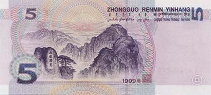 5元纸币背面景点图案:泰山图片
