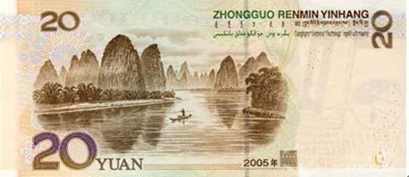 20元纸币背面景点图案:桂林山水图片