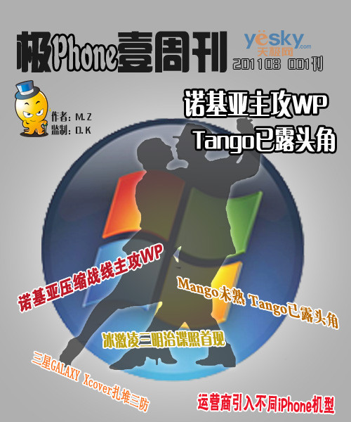 极Phone壹周刊:诺基亚主攻WP Tango已露头角