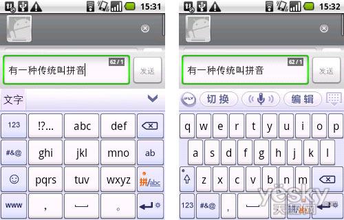 新增笔画功能 讯飞语音输入法内测版评测