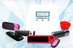 ZOL发布便携音箱行业白皮书 三诺15周年感恩免费赢iPad