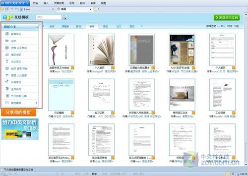 WPS office 2012在线模板选择界面-细节决定成败 WPS2012内测泄漏