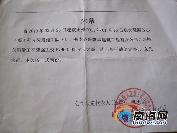 公司写给李建强的欠条.(南海网记者刘嘉珮摄)图片