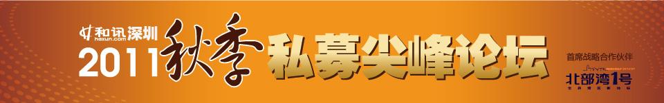 和讯网2011年秋季私募尖峰论坛