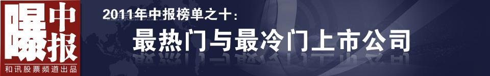 换手率,2011中报,榜单