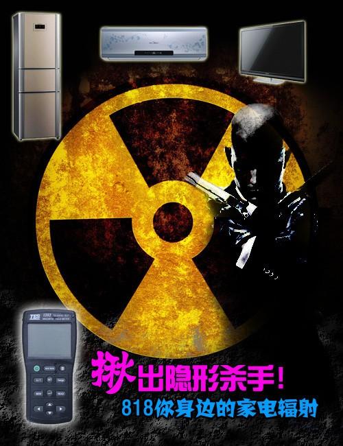 辐射测试设备
