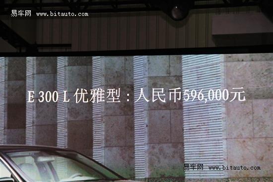 北京奔驰E300L优雅型上市 售价59.6万元