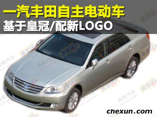 一汽丰田自主电动车 基于皇冠 配新LOGO高清图片