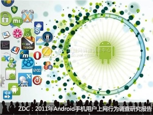 ZDC:2011年Android手机用户使用行为研究报告