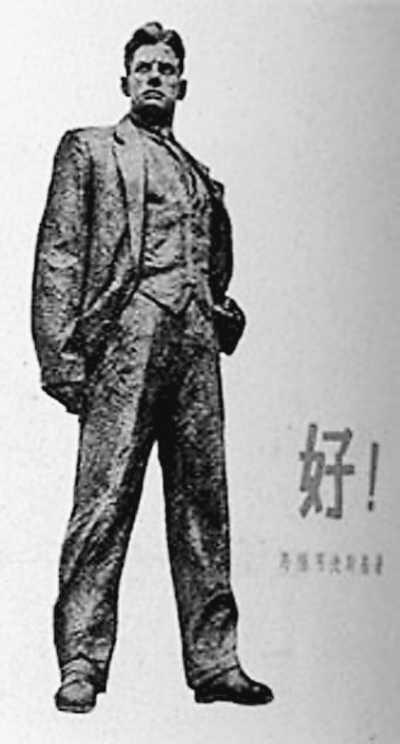 马雅可夫斯基作品《好》中译本封面。