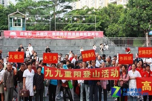 重阳敬老公益行 奥尼举办首届登高节