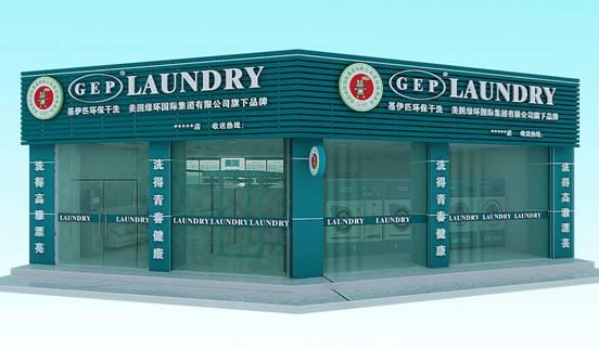 方便快捷,熱誠服務,一直就是美國GEP干洗店加盟連鎖的不變宗旨,也是廣大消費者對GEP的一致認可。據統計顯示,有超過99%的消費者在接受過GEP干洗店的服務之后,都愿意再次將衣服交給他們干洗,有80%以上的顧客,愿意將自己在GEP干洗店所接受到的優質服務傳達給身邊的親人或好友共享,正是因為GEP擁有著干洗行業一流的服務水平,使得其服務理念已經深入人心,博得了消費者的認可。而在總部所倡導的人性化服務模式的領導下,讓每一位消費者都能體會到顧客就是上帝,已經成為了每一家GEP干洗店平時工作中所努力的方