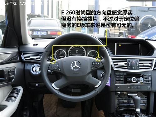外形不变配置减少 奔驰e260时尚型图解
