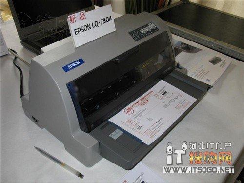 平推式打印机_