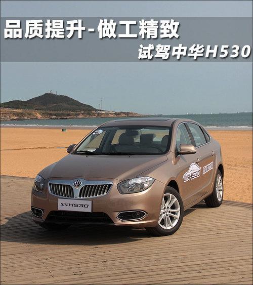 国产的 小宝马 体验华晨中华h530自动挡高清图片