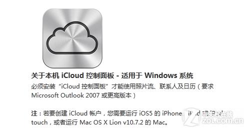 安装iCloud的需求