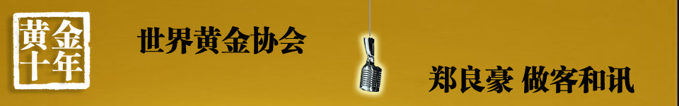聚焦黄金市场十年高端访谈第五期―世界黄金协会郑良豪