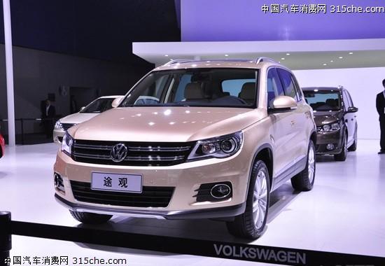 全面升級 2012款上海大眾途觀車展亮相