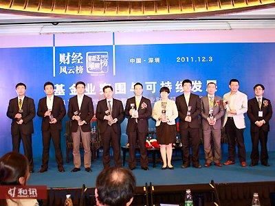 2011年度基金业最佳创意营销奖颁奖