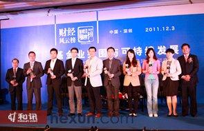 2011年度最佳基金产品创意主题