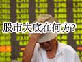 股市大底究竟在何方?