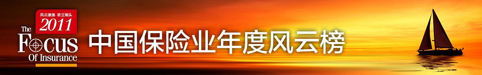 2011中国保险业年度风云榜