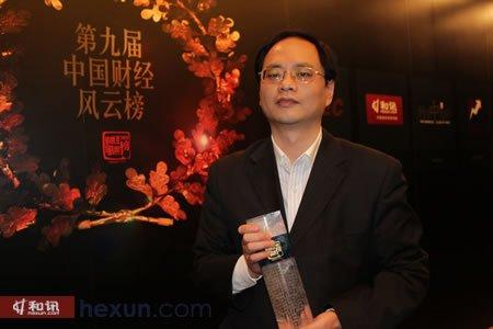 泸州老窖曾颖领取2011年度最佳投资者公共关系上市公司奖项