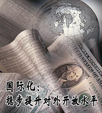 郭树清,治市观,国际化