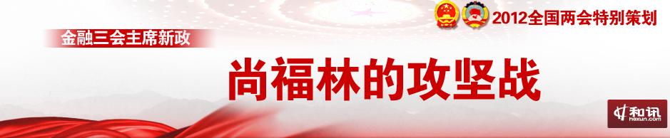 银行改革接力前行:尚福林的攻坚战