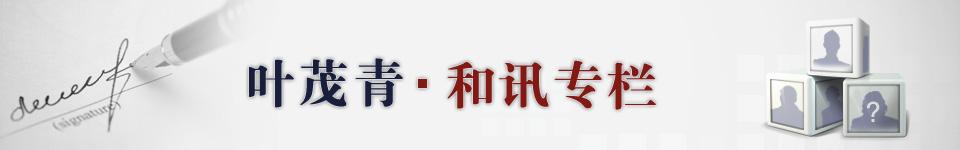 叶茂青·和讯专栏