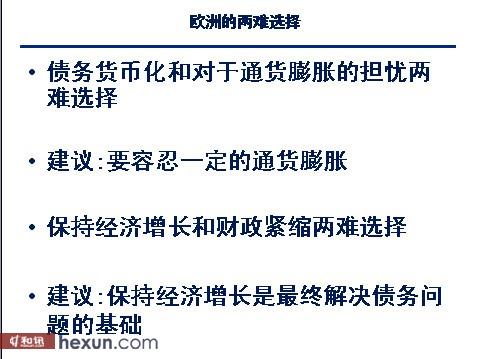 任若恩谈2012年宏观经济分析