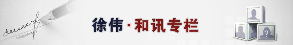 徐伟·和讯专栏