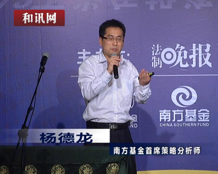 南方基金杨德龙:建议投资者关注二线蓝筹 和讯