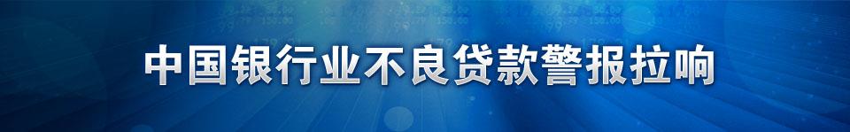 中国银行业不良贷款警报拉响