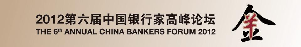 2012第六届中国银行家高峰论坛