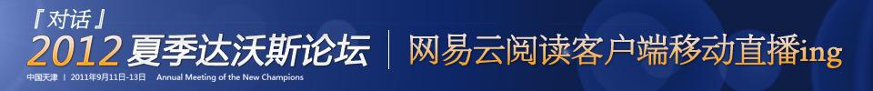 和讯网2012年夏季达沃斯论坛报道云阅读专区