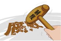 抬高违法成本严惩腐败