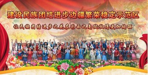 云南建设民族团结进步边疆繁荣稳定示范区网上系列访谈第五场直播实