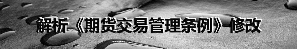 """中国期货行业对期货配资说""""不"""""""