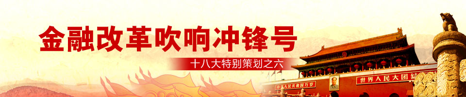 迎接中国共产党第十八次代表大会