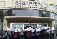华夏银行上海支行澄清违规操作