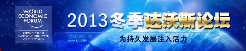 2013年冬季达沃斯论坛-和讯网