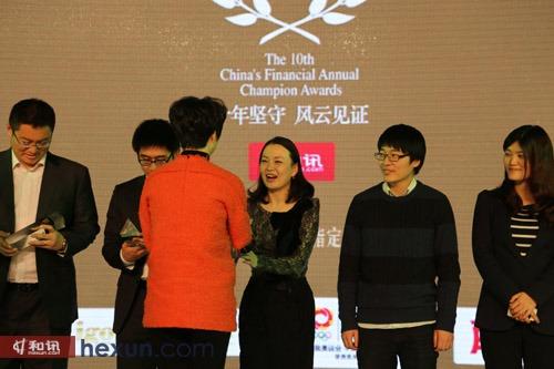 第十届中国财经风云榜十大品牌基金公司颁奖现场