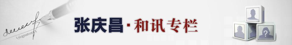 张庆昌专栏