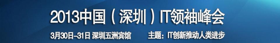 2013中国(深圳)IT领袖峰会