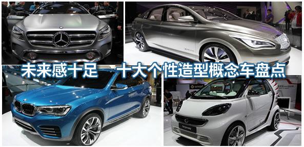 上海车展十大个性造型概念车盘点