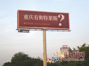 重庆内环矗立户外广告牌引争议图片