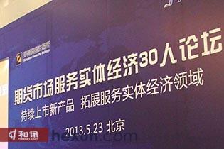 2013年期货市场服务实体经济30人论坛