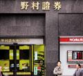 野村:未来几个月中国将经历痛苦的去杠杆化