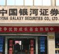 银河证券:中国经济不差钱